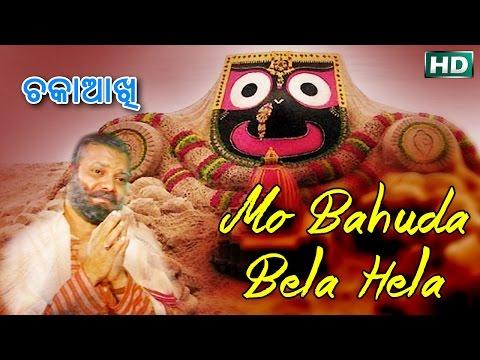 MO BAHUDA BELA HELA | Album-Chakaa Aakhi | Sonu Nigam | Sarthak Music