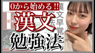 【これだけでOK】センター満点&早稲田合格の漢文勉強法