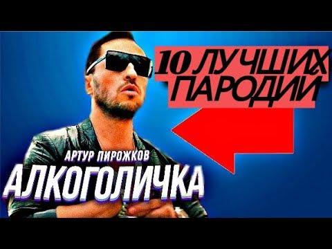 АЛКОГОЛИЧКА - 10 ЛУЧШИХ ПАРОДИЙ
