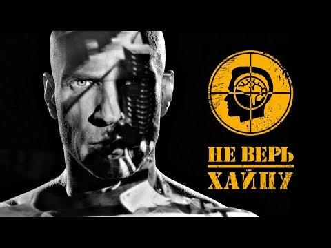 Смотреть клип Лигалайз - Не Верь Хайпу