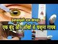 Patanjali drishti eye drops review🙏🔥 , एक बूंद DROP और आँखों से चश्मा गायब