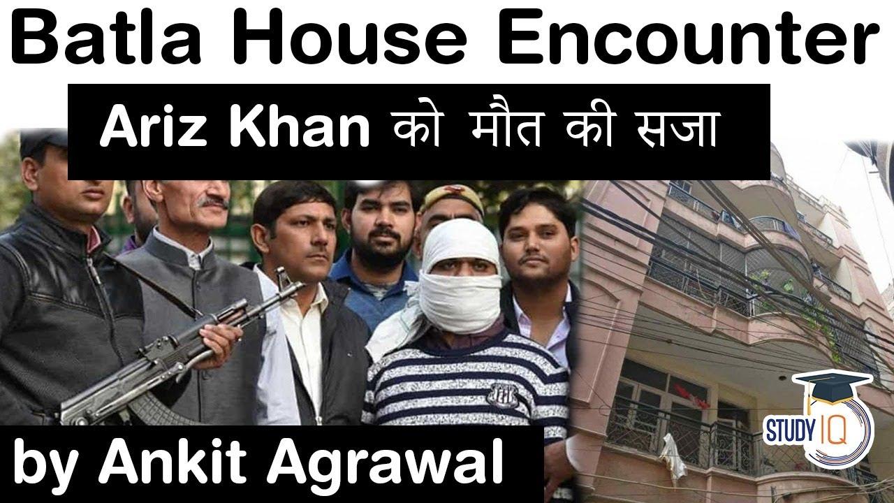 Download Batla House Encounter Case - Convict Ariz Khan sentenced to death #UPSC #IAS