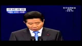 포멧 팩토리노무현 대통령:시위 농민 사망 관련 대통령 대국민 사과   2005년