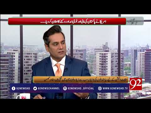 Bakhabar Subh - 05 January 2018- 92NewsHDPlus