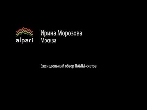 Еженедельный обзор ПАММ-счетов от 08.06.2015