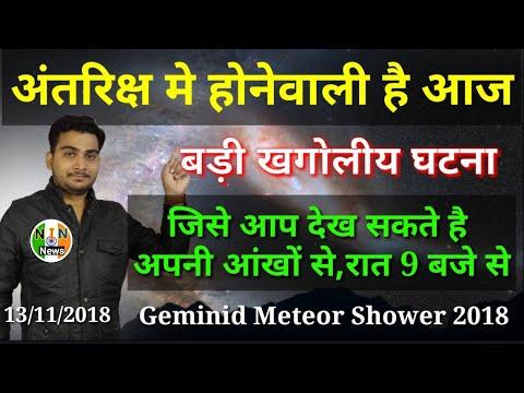 Geminid Meteor Shower 2018,जेमिनिड मीटियोर शावर,आज रात 9 बजे आसमान में अंतरिक्ष मे होगी ये बड़ी घटना