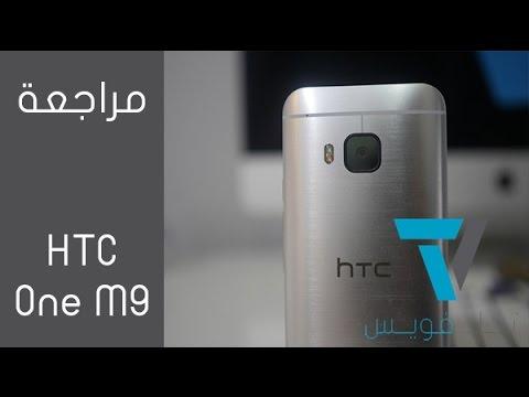 مراجعة HTC One M9: أجمل الهواتف تصميماً