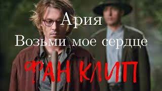 "Ария - Возьми мое сердце (""Тайное окно"")"