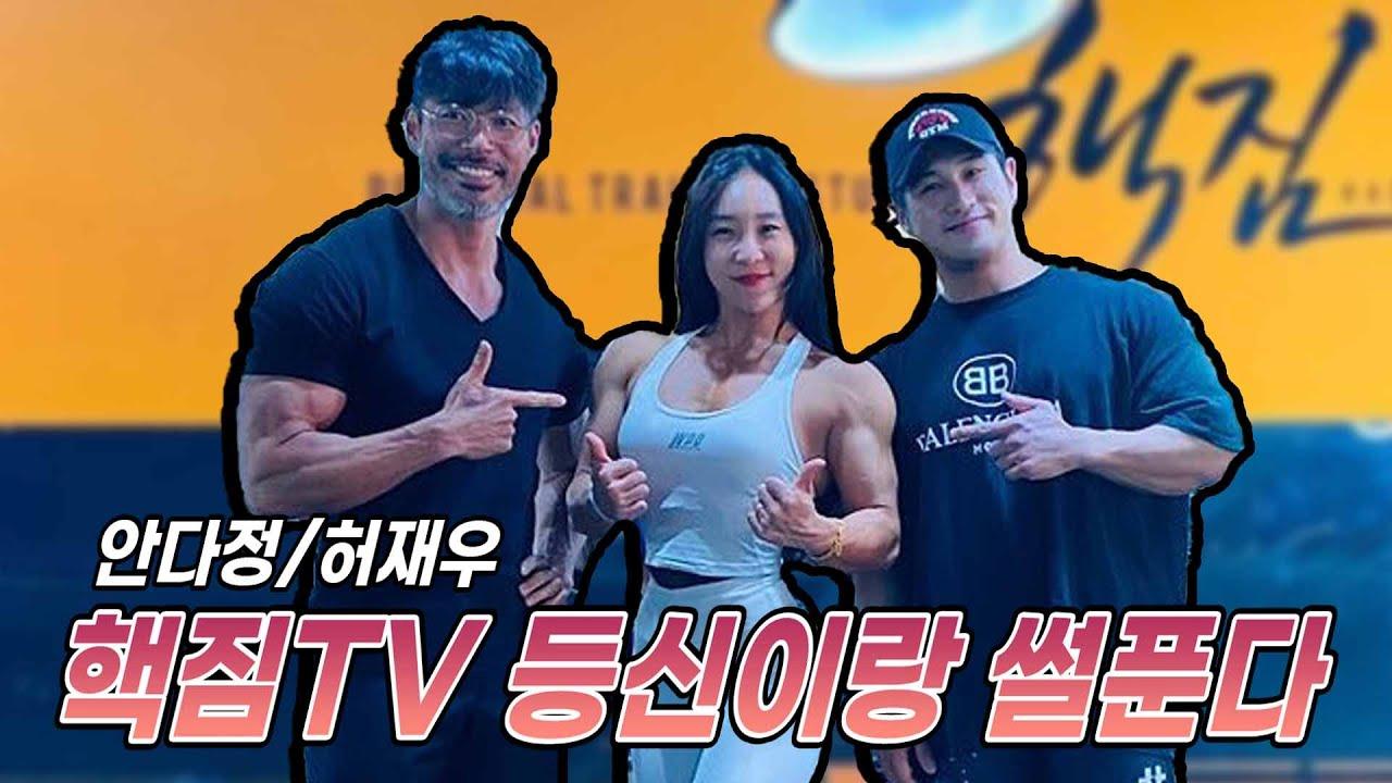 홍언니 핵짐TV 등신 만나고 왔습니다 (Feat. 안다정, 허재우)