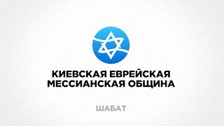 ШАБАТ КЕМО 01.06.2019| Еврейское прославление | Чудеса | проповедь Борис Грисенко