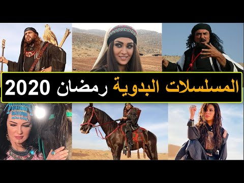المسلسلات البدوية في رمضان 2020 Youtube