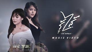 รู้ไส้ - มิ้วส์ อรภัสญาน์【OFFICIAL MV】