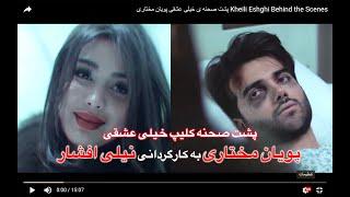 Kheili Eshghi Behind the Scenes پشت صحنه ی خیلی عشقی پویان مختاری