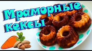 ФИТНЕС РЕЦЕПТЫ ☆ Морковные кексы ~ Мраморные с миндалем и какао