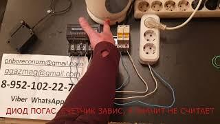 Как остановить электросчетчик Меркурий 201.5 без магнита. Импульсный прибор ГЛУШИЛКА.