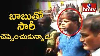 ఓ సామాన్యుడికి సారీ చెప్పిన సీఎం చంద్రబాబు..! Naravari Palli | Telugu News | hmtv News