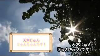 天木じゅん2作目「じゅんちゃんです!」のサンプル映像.