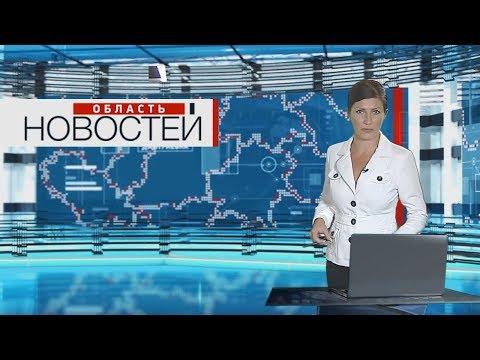 """""""Область новостей"""" в 19:00. Выпуск 16.10.19"""