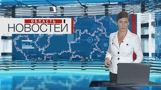 Область новостей в 1900. Выпуск 16.10.19