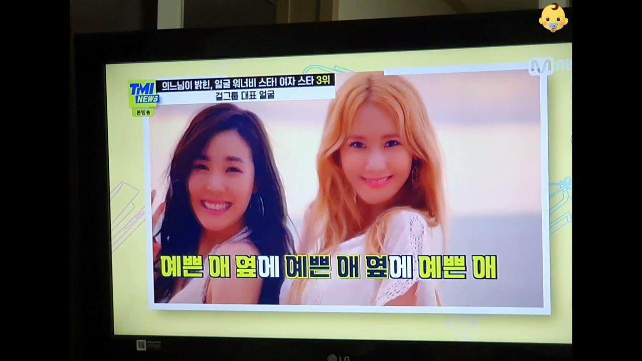 210331 임윤아 TMI NEWS 의느님이 밝힌 얼굴 워너비 스타 여자 스타 3위 (집찍)