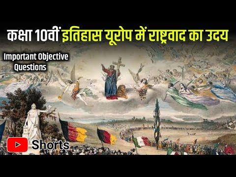 यूरोप में राष्ट्रवाद Class 10th History Chapter 1 Europe Mein Rashtravad In Objective Questions 2021