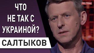 Зеленский должен не убить надежду: Салтыков - о творчестве, депутатстве и выступлениях в колониях