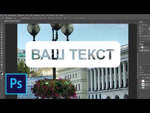 Как вырезать текст в фотошопе