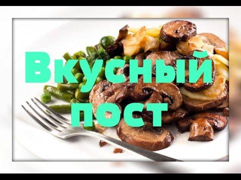 Постные блюда Православие и мир