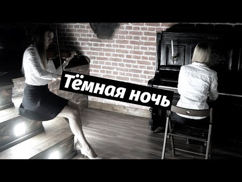 Видео: К/Ф