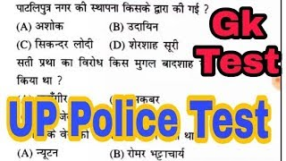 Up police gk test/uttarpradesh police general knowledge test/police gk test up