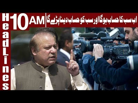 Nawaz Sharif Replied The Journalist In Press Conference - Headlines 10AM -18 May 2018 - Express News
