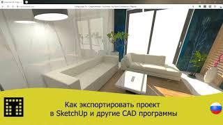 Урок 12  Как экспортировать проект в SketchUp и другие CAD программы