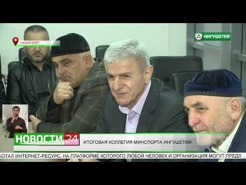 В Министерстве спорта Ингушетии подвели итоги деятельности за прошедший год.