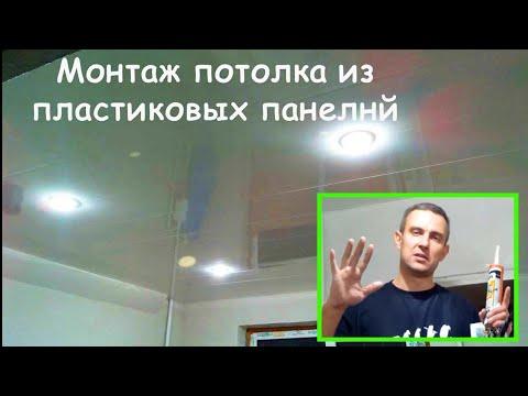 видео: Как сделать потолок из пластиковых панелей