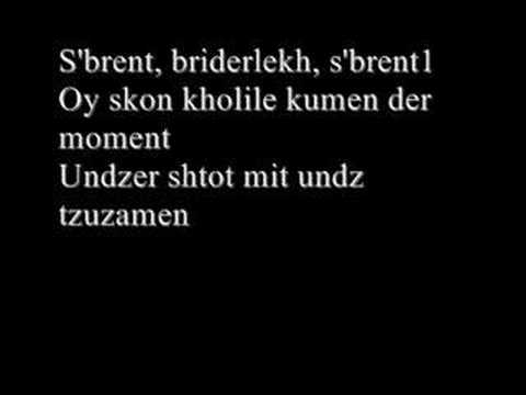 Undzer shtetl brennt, yiddish ghetto holocaust song (1938)