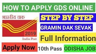 How To Apply GDS(Gramin Dak Sevak) 2019 Online !! Full Information In Odia !! Odisha Job Apply
