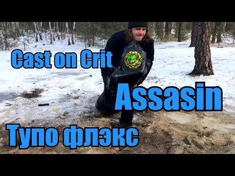 Path of Exile - 3.5 CoC Assasin  Cospri - Гайд (Тупо флэкс)