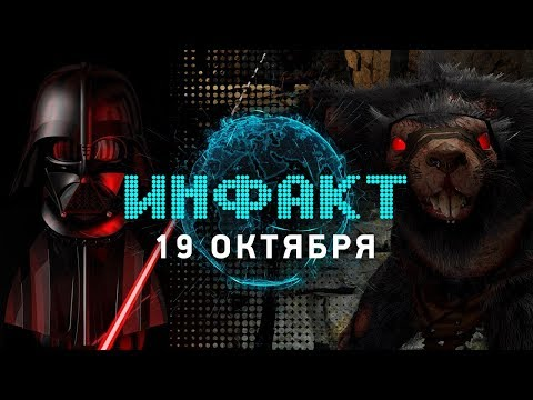 Инфакт от 19.10.2017 [игровые новости] — Visceral Games, Warhammer: Vermintide 2, Shadow Wars...