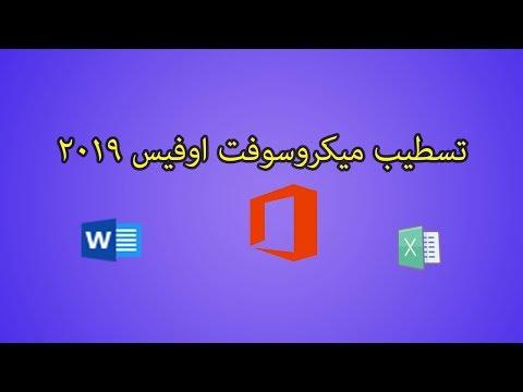 تسطيب ميكروسوفت 2019 - excel - word - powepoint - how to setup microsoftoffice thumbnail