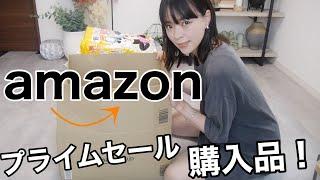 【amazon】プライムセールに初参戦❗️コスメ、スキンケア、掃除用具、消耗品などリアルな主婦の購入品!