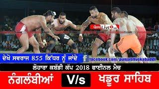 Final Match Lohara Kabaddi Cup 2018  Nangal Ambian V/s Chohla Sahib Best Kabaddi Match