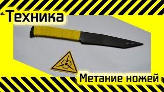#23 [Техника] Метание ножей - 7 способов