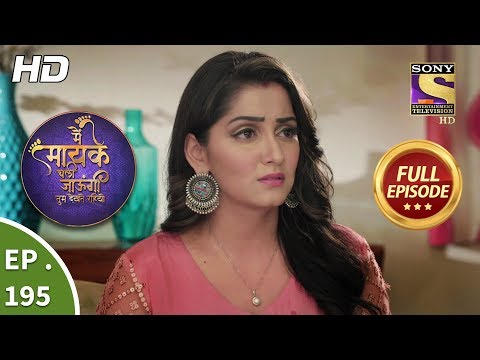 Main Maayke Chali Jaaungi Tum Dekhte Rahiyo - Ep 195 -  Episode - 19th June 2019