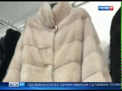 В Ростове изъяли 500 шуб без специальной маркировки