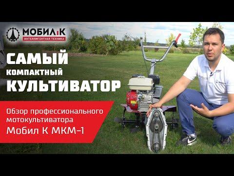 Культиватор бензиновый Мобил К МКМ-1Р-168FB