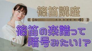 #03【篠笛】篠笛の楽譜の読み方 五線譜ではなく数字譜?どうやって読むの?リズムや音の長さなどわかりやすく解説♪
