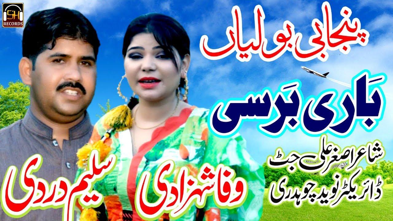 BARI BARSI-Saleem Dardi And Wafa Shehzadi Boliyan-New Punjabi Boliyan 2020