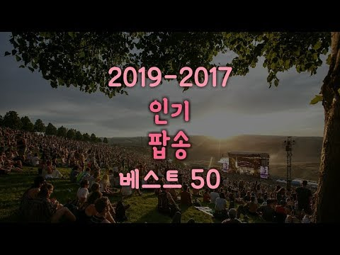 2019 - 2017 인기 팝송 모음 베스트 50곡