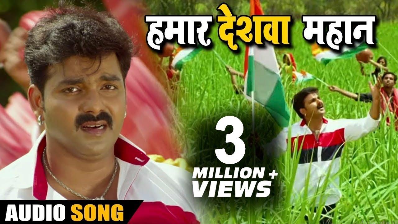Pawan Singh का New भोजपुरी देशभक्ति Song - Hamaar Deshwa Mahan - Maa Tujhe Salaam - Bhojpuri Songs