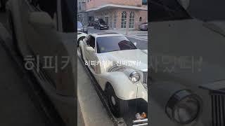 히피자동차카페에 진짜있는 차!!!!